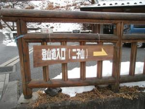 Futagoyama_yokoze_20120303_016