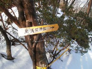 Futagoyama_yokoze_20120303_122