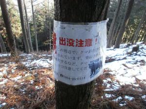 Futagoyama_yokoze_20120303_137