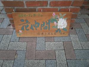 Ekihai_hukaya_20120429_077