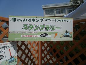 Ekihai_hukaya_20120429_085