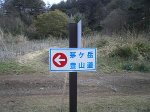 Kayagatake_kanagatake_20120501_056