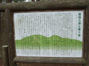 Kayagatake_kanagatake2_20120501_135