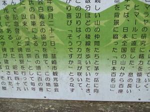 Kayagatake_kanagatake2_20120501_154