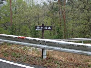 Kayagatake_kanagatake2_20120501_1_2