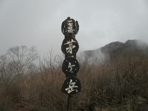 Kayagatake_kanagatake_20120501_150