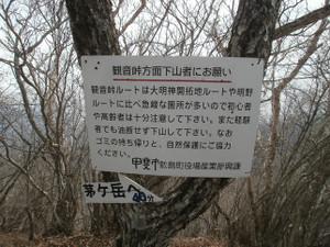 Kayagatake_kanagatake_20120501_250