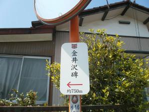 Takasaki_shizen_20120505_080
