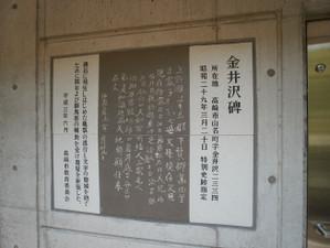 Takasaki_shizen_20120505_103