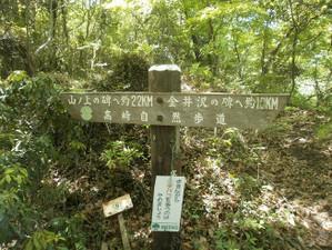Takasaki_shizen_20120505_149