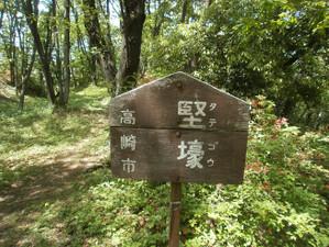 Takasaki_shizen_20120505_236