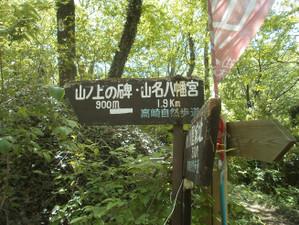 Takasaki_shizen_20120505_306