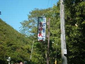 Uramyougi_20120519_015