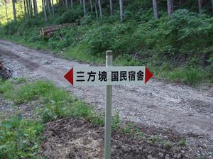 Uramyougi2_20120519_145