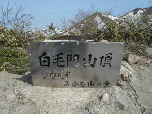 Shiragamon_asahidake_20120602_256