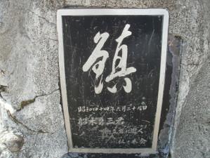 Shiragamon_asahidake_20120602_263