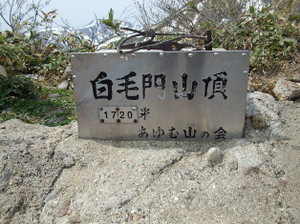 Shiragamon_asahidake2_20120602_029