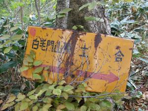 Shiragamon_asahidake2_20120602_090
