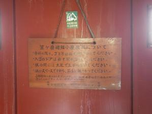 Shiragamon_asahidake_20120602_394