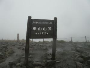 Tengudake_kurumayama_201206089_393