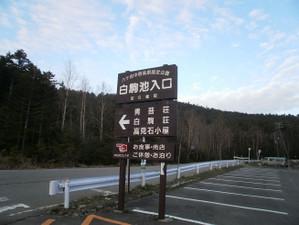 Tengudake_kurumayama_201206089_017