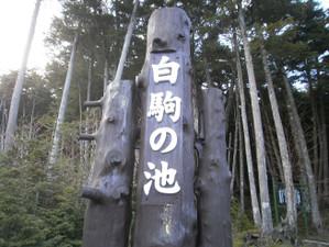 Tengudake_kurumayama_201206089_023