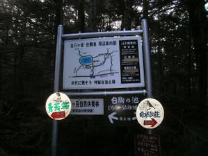 Tengudake_kurumayama_201206089_040