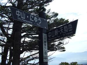Tengudake2_20120608_005