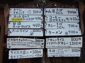Tengudake2_20120608_249