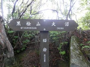 Akagiyama_20120630_072