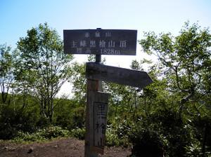 Akagiyama_20120630_200