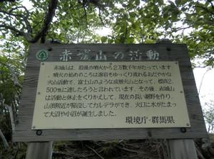 Akagiyama_20120630_290