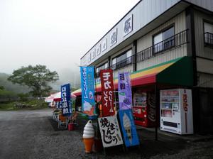 Akagiyama_20120630_331