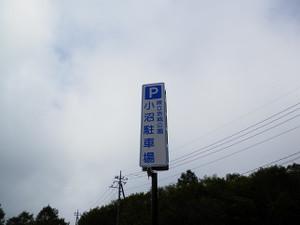 Akagiyama_20120630_406