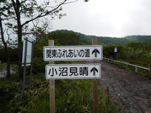 Akagiyama_20120630_414
