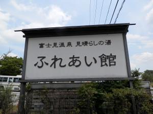Akagiyama_20120630_525