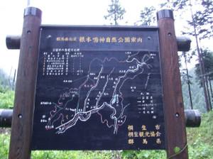 Azumayama_20120708_002
