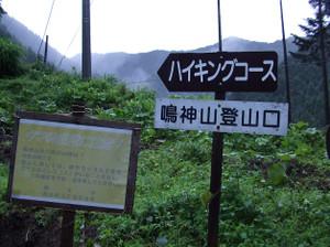 Azumayama_20120708_003