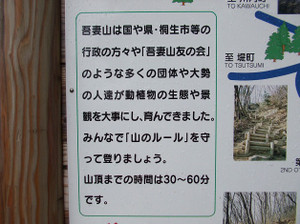 Azumayama_20120708_029_2