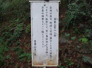 Azumayama_20120708_036