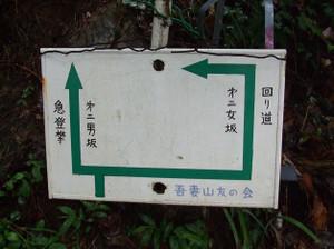 Azumayama_20120708_072