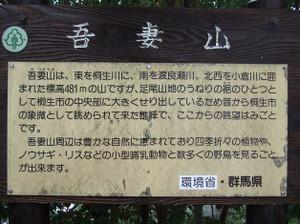 Azumayama_20120708_093