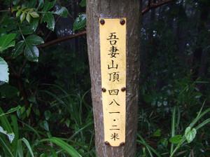 Azumayama_20120708_111