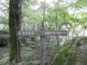 Houousanzan_20120715_084
