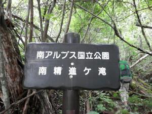 Houousanzan_20120715_099