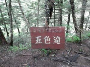 Houousanzan_20120715_173