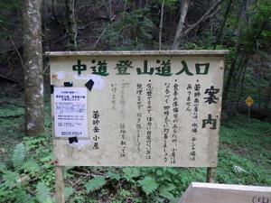 Houousanzan_20120715_549
