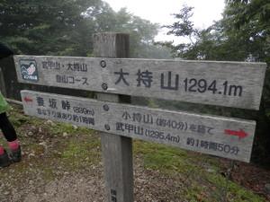 Futagobukoh_20120722_120