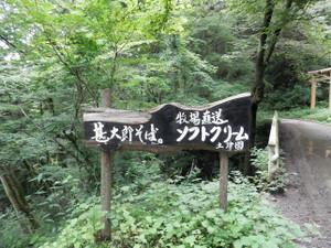 Futagobukoh_20120722_260