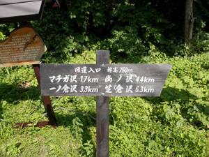 Tanigawadake_20120804_076